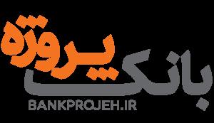 بانک پروژه
